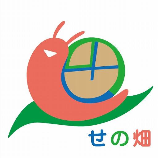 せの畑のロゴ(今まのところ)。カタツムリの殻で「せ」「の」、カタツムリ本体+殻で「畑」をイメージ。